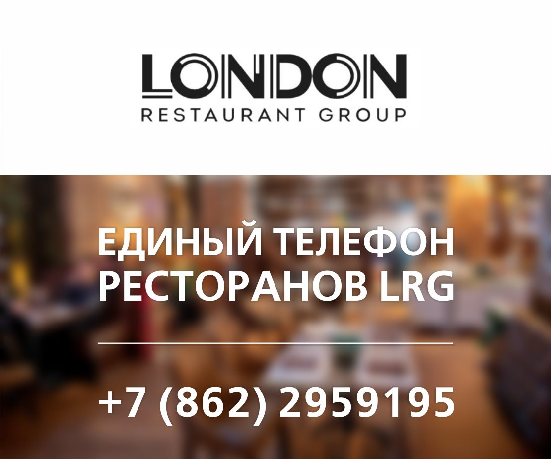 London Restaurant Group Сочи