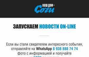 Новости on-line