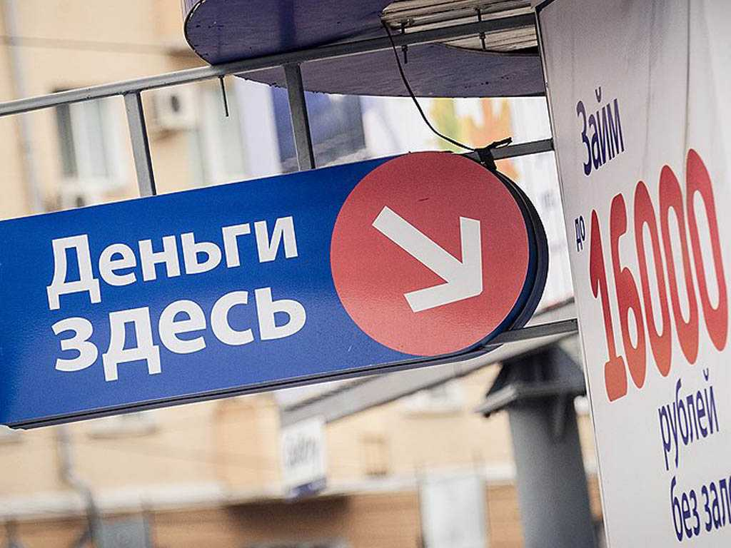 Закон о микрокредитах россия