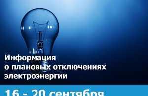 электроэнергии