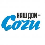 Редакция Наш Дом Сочи